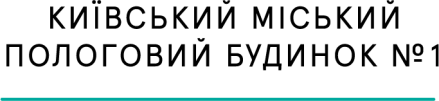 Київський міський пологовий будинок №1