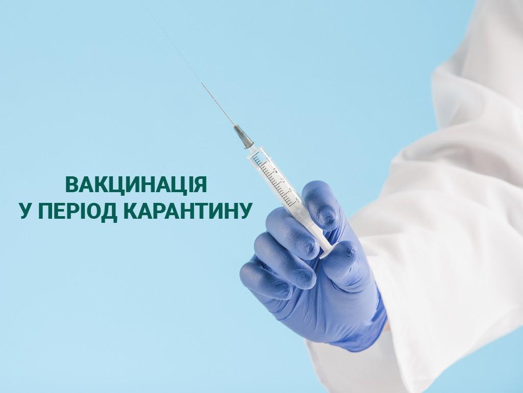 Вакцинація у період карантину